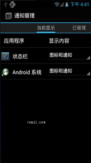 [点心OS] 点心针对 S5830 定制ROM(120809) 截图