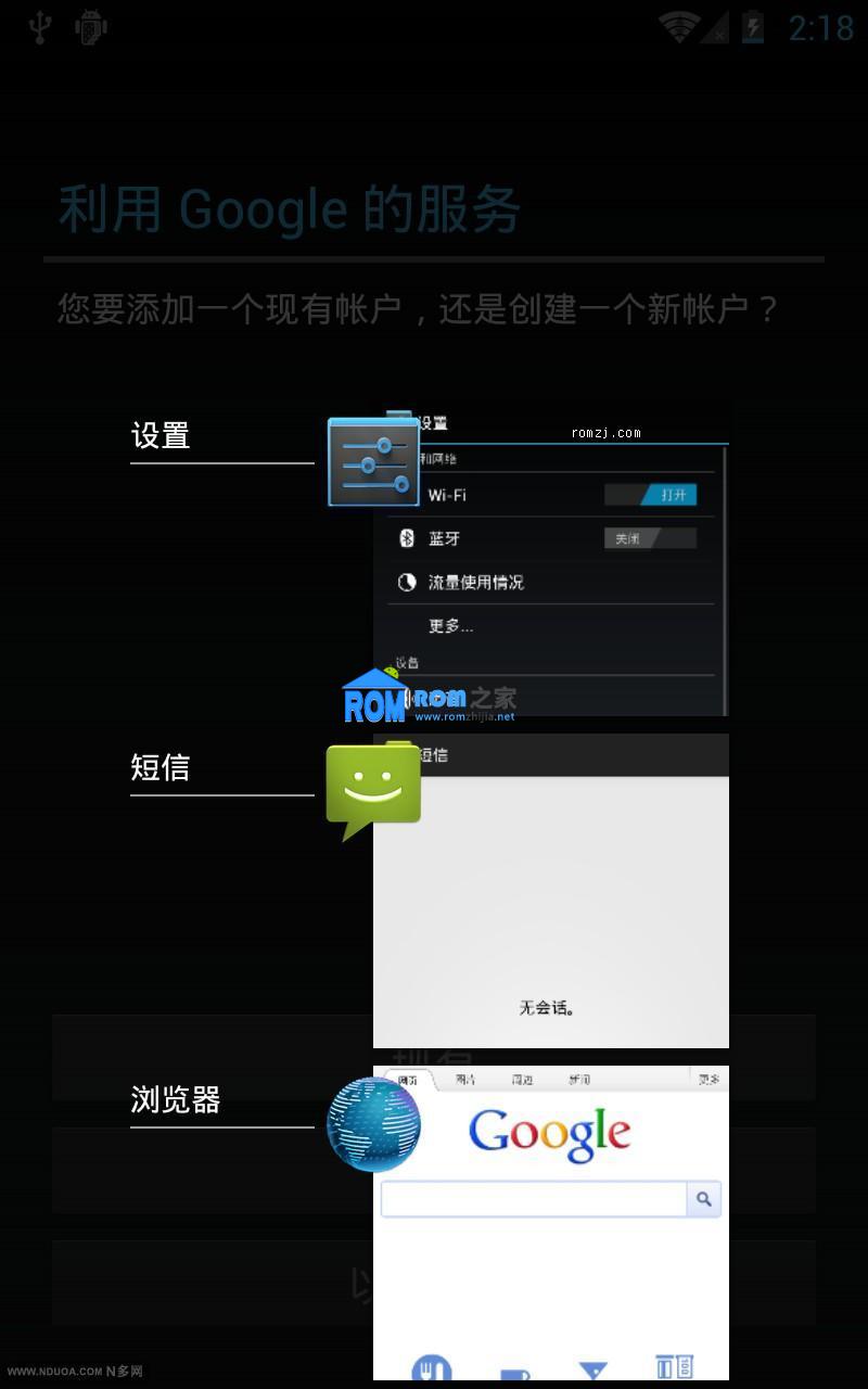 三星 Galaxy Note 基于4.0.4 AOSP源代码全部重建 Aospgn 07截图