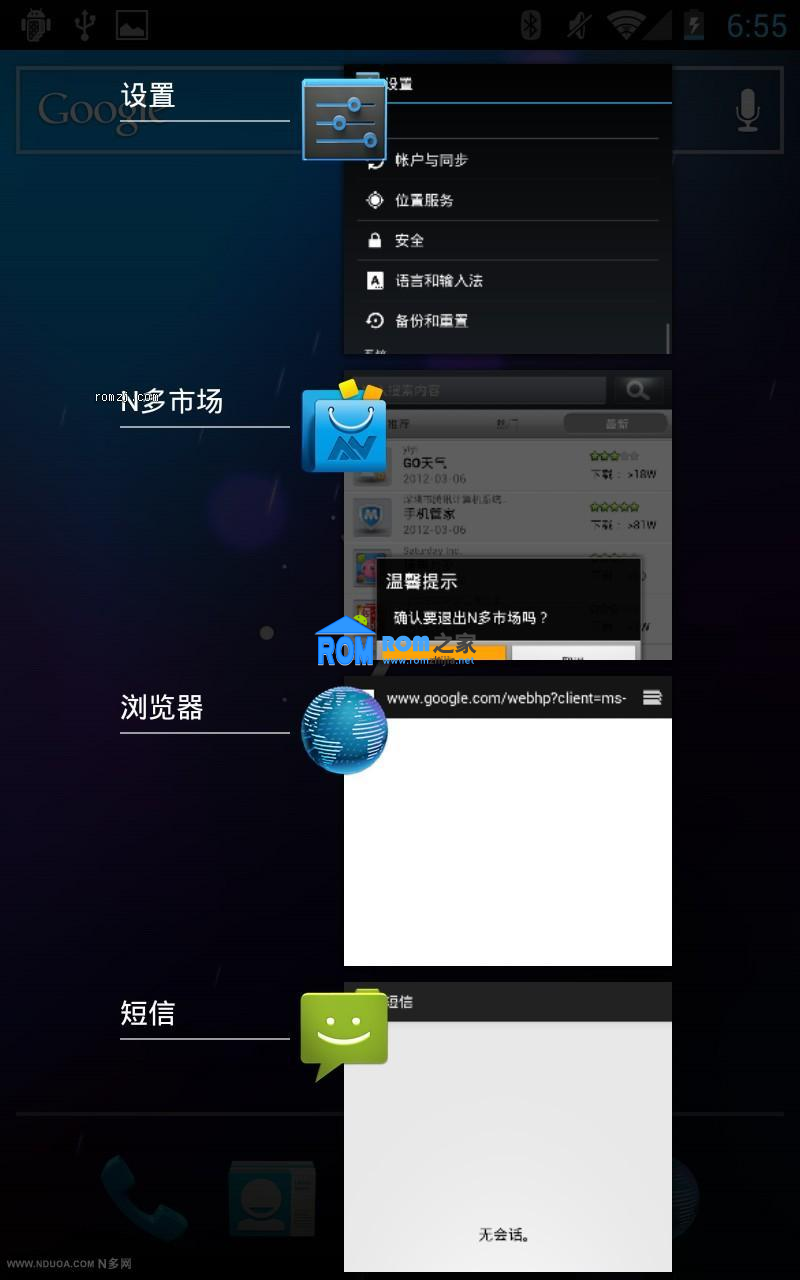 三星 Galaxy Note i9220 原生AOSP ICS v04截图