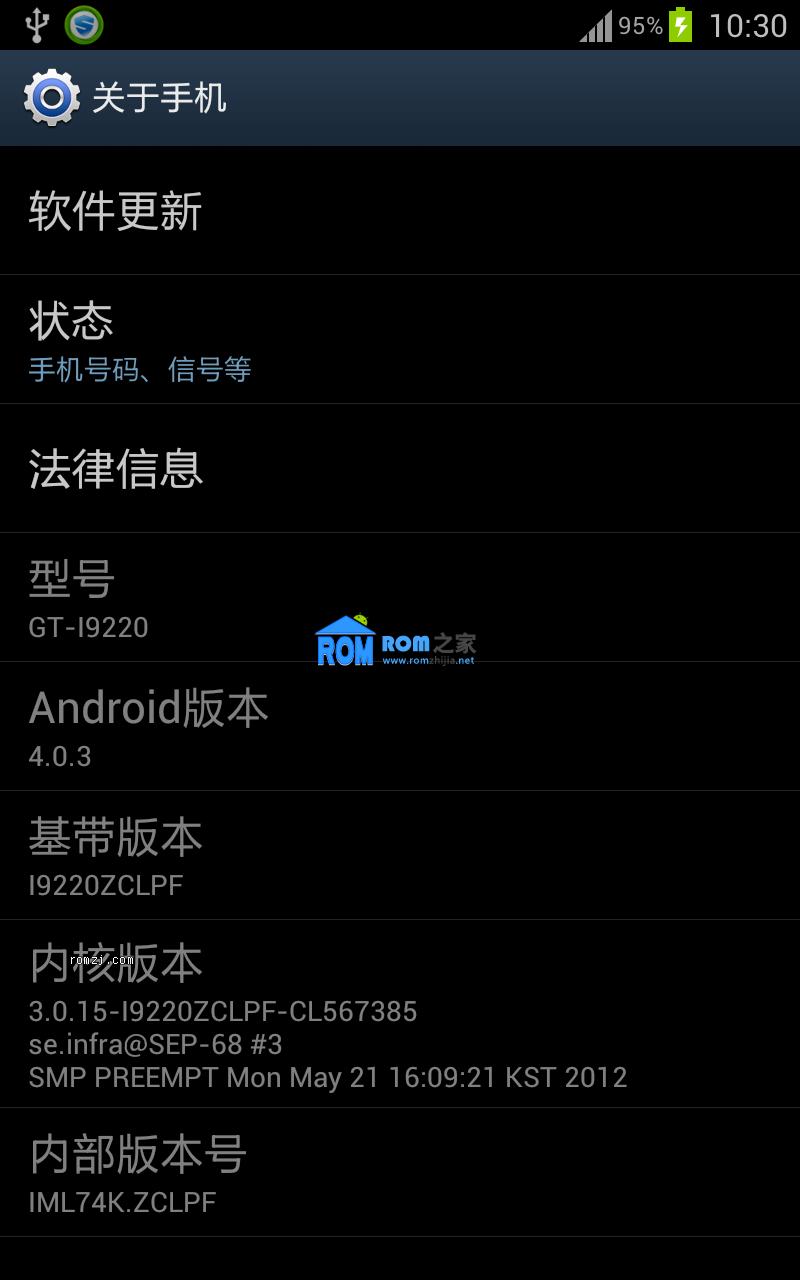 三星 Galaxy Note 国行NOTEI9220_N7000通刷 4.0.3ROM截图