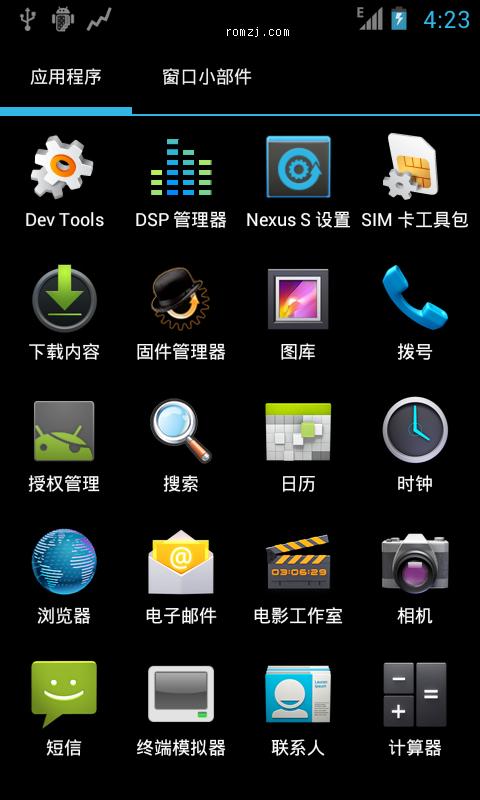 [Nightly 2012.09.09 CM9] Cyanogen团队针对三星 Galaxy s vibrant截图