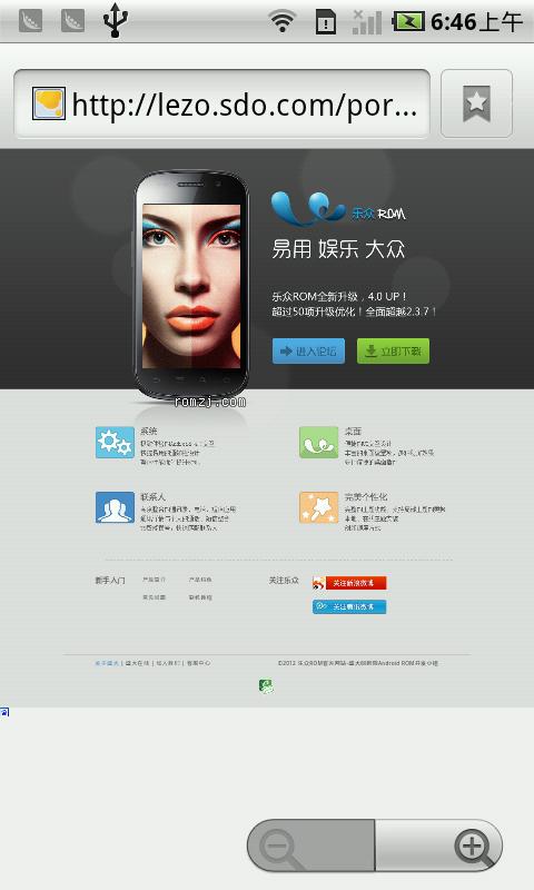乐众ROM 1.9.21 for Samsung T959截图