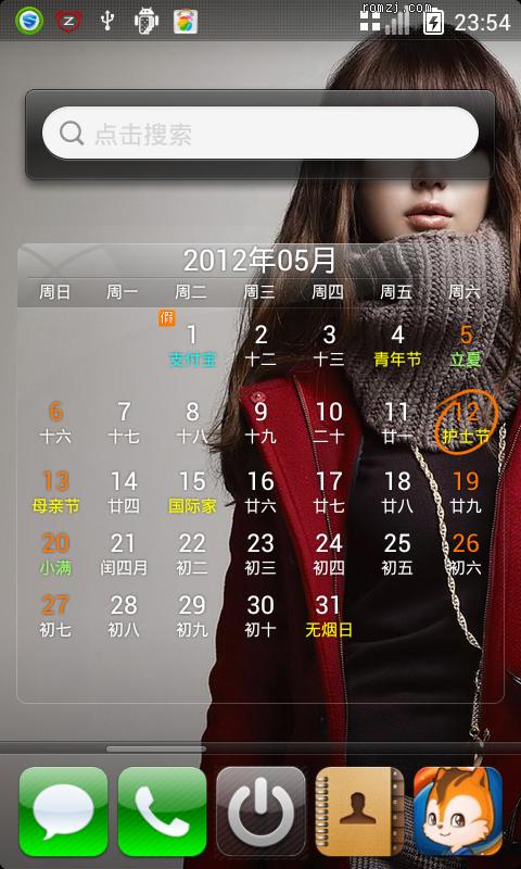 三星 T959 流畅 搜索键锁屏 2.5.11-JJB精简版截图