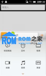 变色龙2.3.7稳定版Galnet MIUI Stable 2.2.1精简版截图