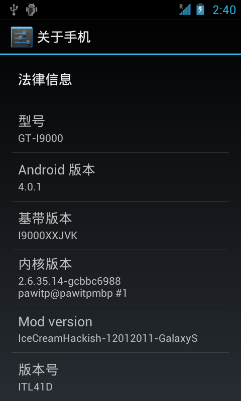 Android 冰激凌 4.0 CM9 r BUILD4截图