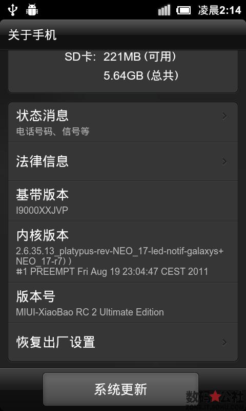 Samsung Galaxy s i9000 MIUI 修改版 ROM截图
