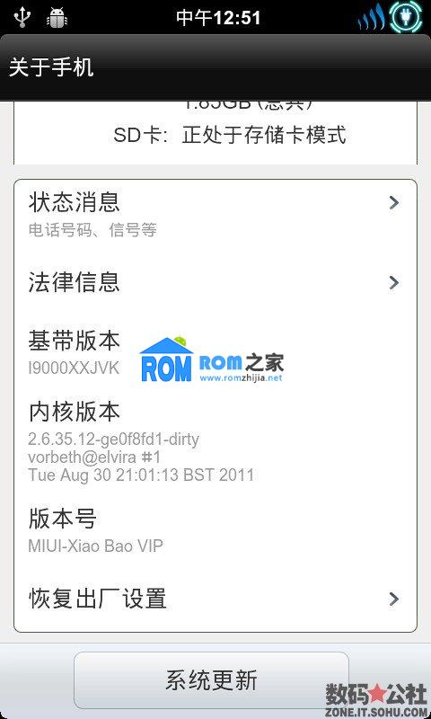 Samsung Galaxy S i9000 MIUI ROM截图