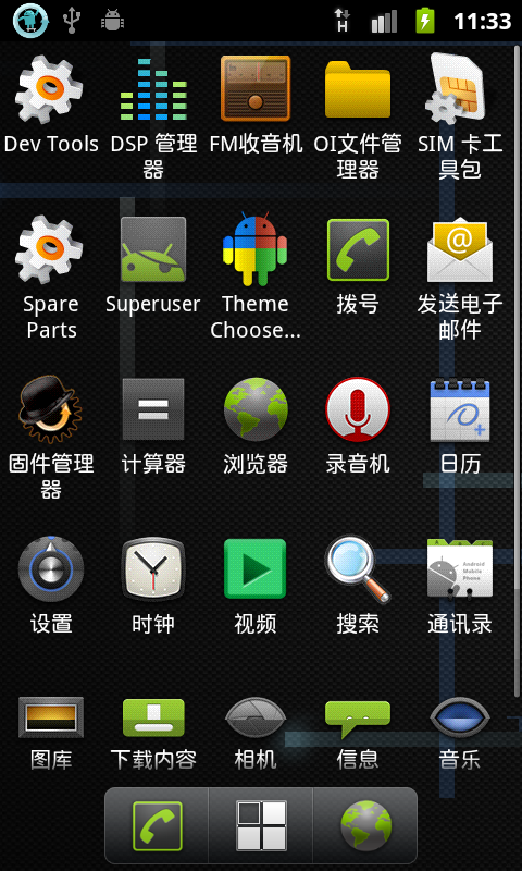 [Stable 7.2.0] Cyanogen团队针对Samsung Galaxy s i9000定制ROM截图