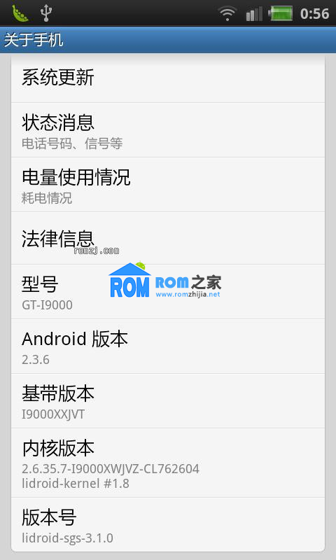 三星 i9000 刷机包 力卓 lidroid sgs 3.1.0 for Samsung I9000截图