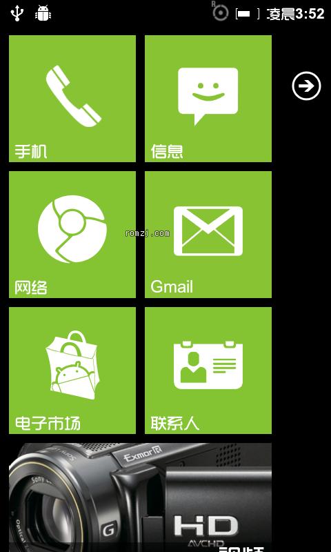2012年1月21日更新 WM界面 4.1.0 ROM截图