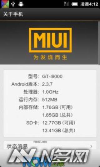 [GB] MIUI MintBerry Edition 2.3.17 Back To Old Times_OTA_Multi_RTL截图