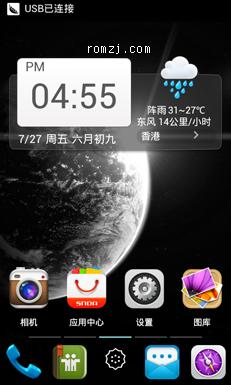 乐众ROM4.0 0928 for samsung GT-I9100截图