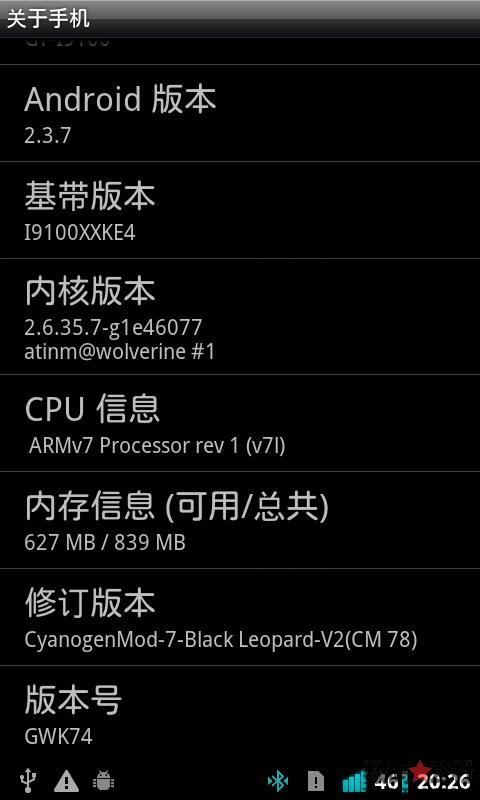 Samsung Galaxy s II i9100 2.3.7 极度省电版 ROM截图