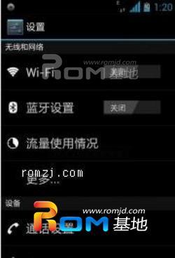 三星i9100 ICS REMIX ROM V9.2XXLPB 2.15号更新截图