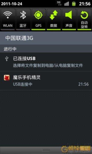 i9100ZCKJ1 Google 高级电源键 精简 Wipe 改善GPS定位截图