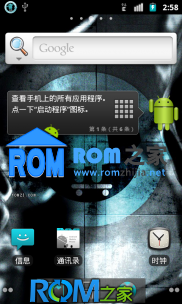 [Nightly 2012.07.22]Cyanogen团队针对三星 i9100 定制ROM截图