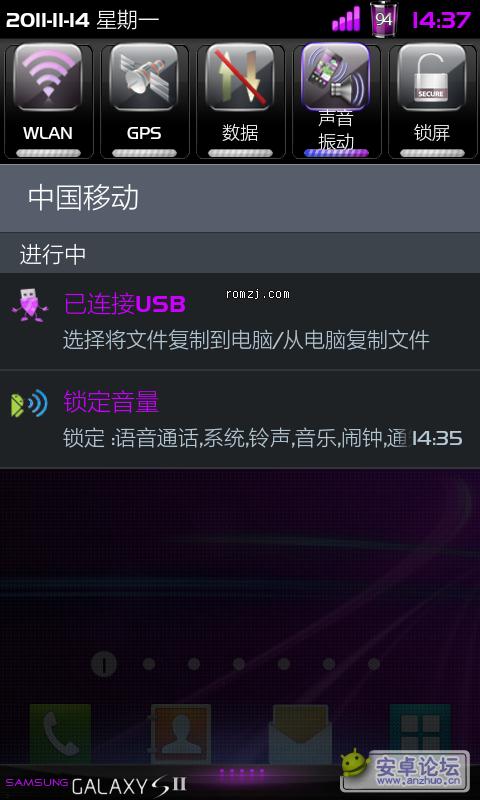三星 I9100 国行2.3.6_紫色经典主题 v2 ROM_女版截图