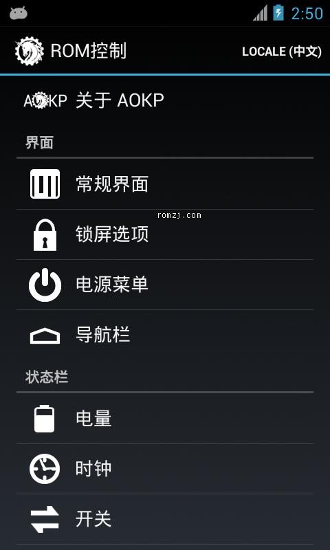 [AOKP 09.24]三星 Galaxy S II(i9100) Jelly Bean Build截图