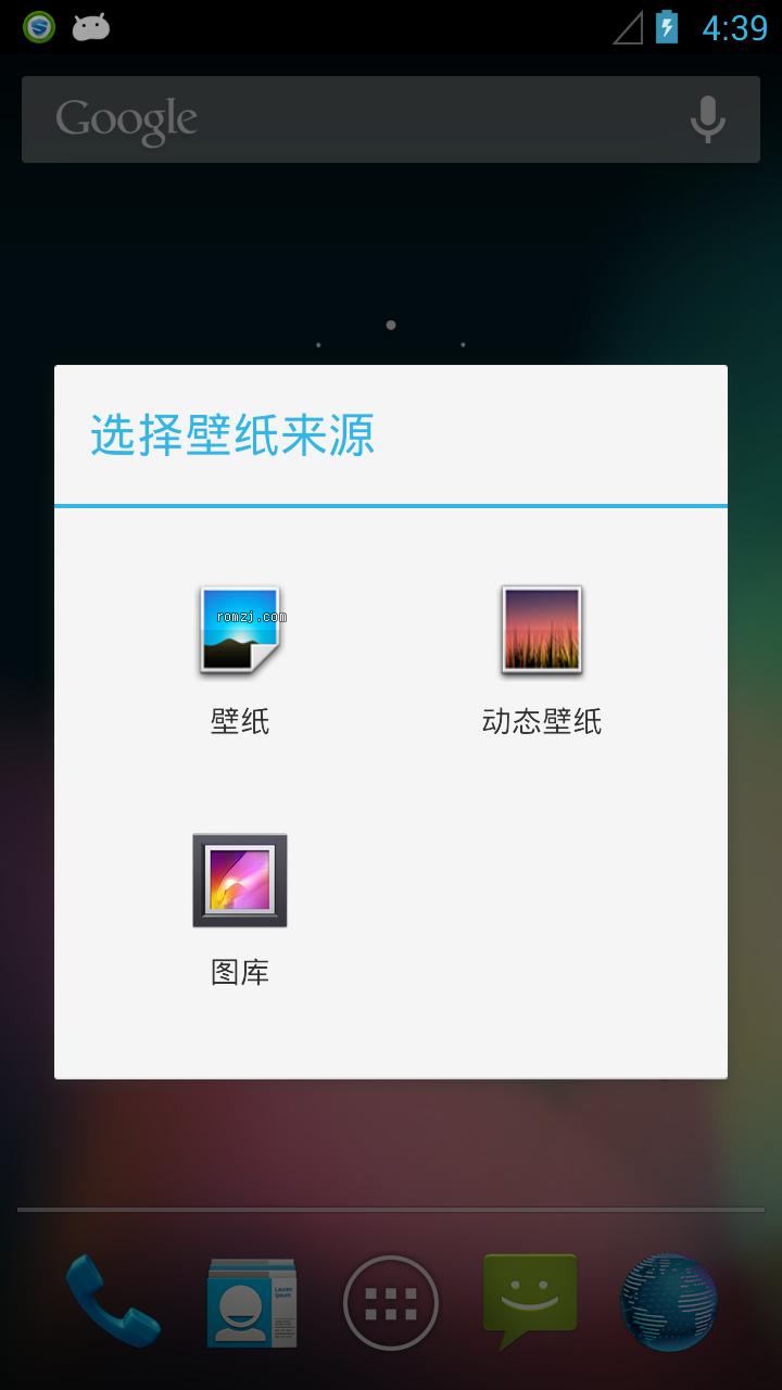 三星 Galaxy S III Jelly Bean CM10 Android 4.1.1 预览第三截图