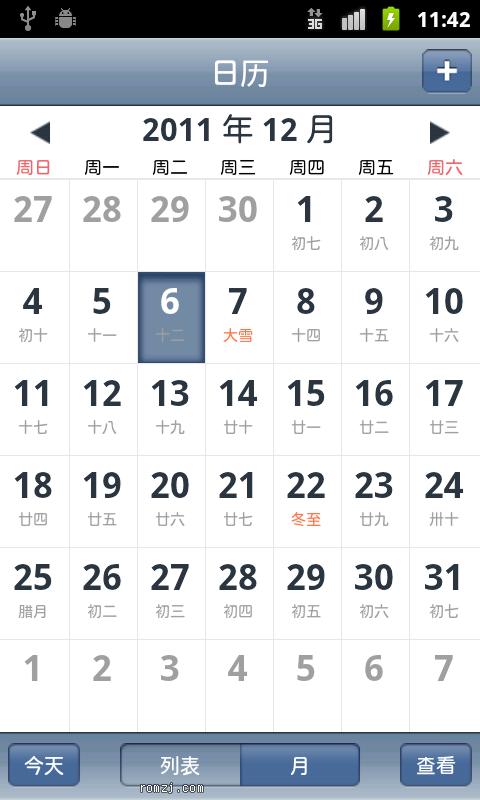 [JOYOS] 针对U8800+的1.2.2稳定版 [5月28日更新]截图