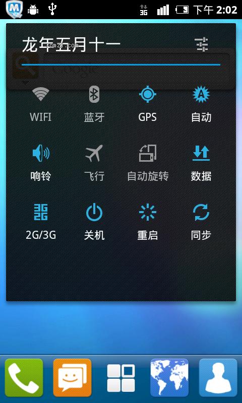 深度OS for 华为 U8800pro v1.0-0727截图