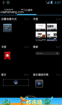 华为 U8800+ Aurora ICS 4.03 for u8800pro Version 2.0截图