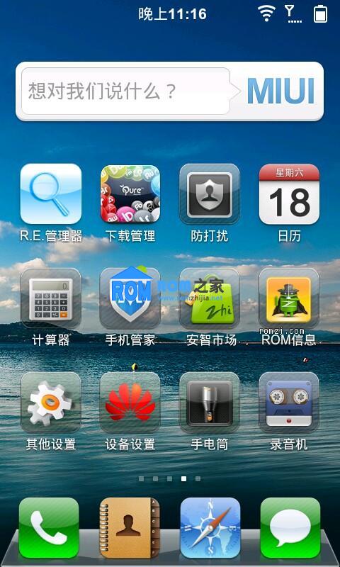 华为 U8800+ MIUI2.3 完美纪念版截图