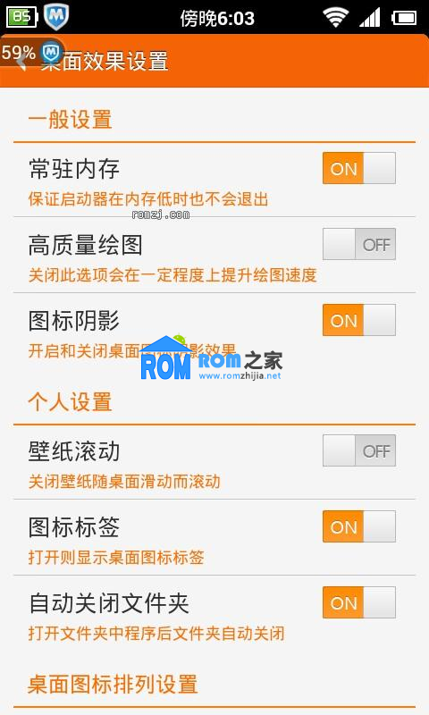 华为 U8800+PRO MIUI 2.8.25 完美2.3.7r的延续截图