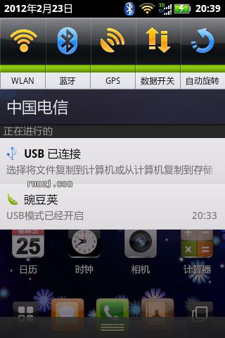 华为U8650_U8660 两机通刷固件 K716  美化优化版U8660_U8650_K716截图