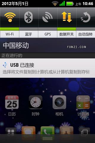 华为U8650_U8660_T726基于官方包修改美化版截图