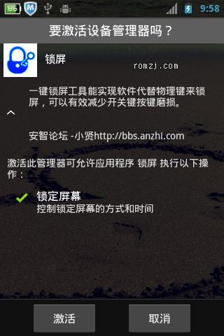 华为 U8650 4.0风格再次来袭 稳定 省电 华丽全局透明 后台补丁版截图
