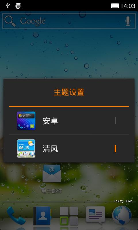 华为 U8800 全新华为版MIUIv4面世 冲击ROM大赛 经典主题截图