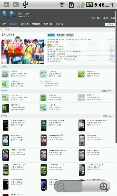 乐众ROM 1.9.21 for Huawei U8800截图