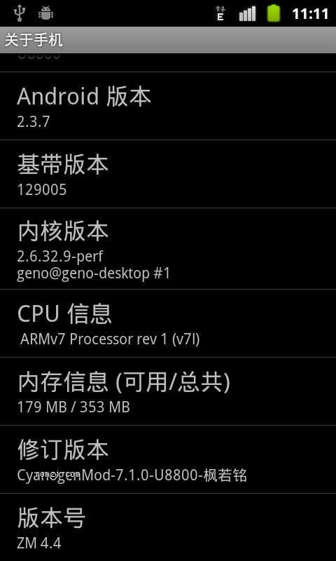 ZM4.4 发布!可长期使用的民间2.3截图
