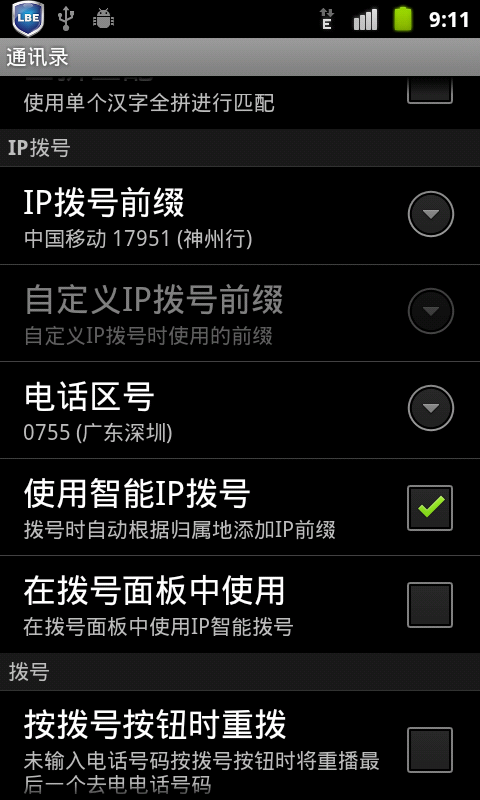 华为U8800 基于Cyanogenmod Nightly最新源码深度优化版截图