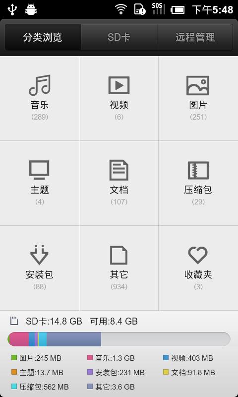 [MIUI美国站] MIUI 1.12.9 ROM for 华为U8800截图