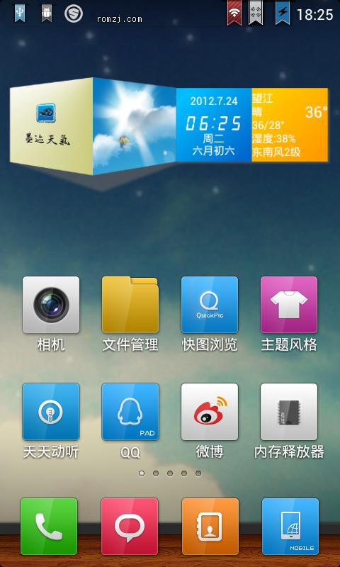 华为 U8800 MIUI V4 0720更新截图