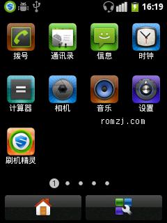 华为 U8110 2.3.7 省电 华为桌面 修改屏幕锁定截图