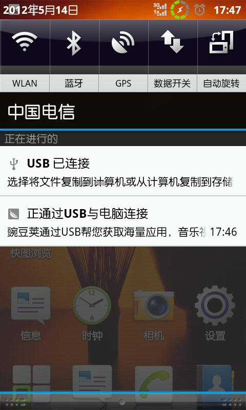华为 C8800 基于8810官方2.3.6版移植美化更新 稳定炫丽截图