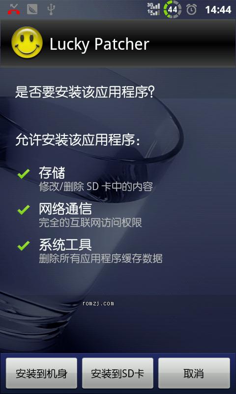 华为 C8810 索尼引擎 音量键唤醒 官方2.3.6版本透明化V3截图