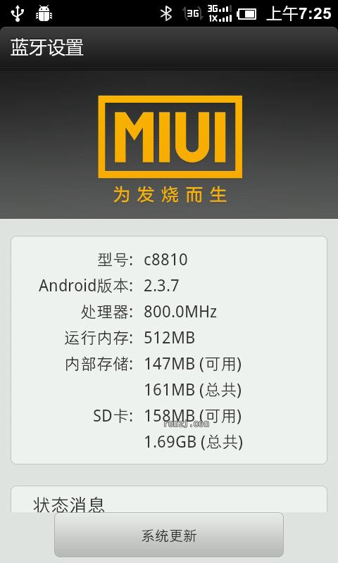 华为 C8810 MIUI 基于2.3.7移植版 独具CM7.2优势 兼并MIUI唯美风格截图