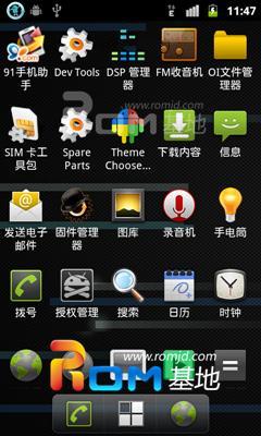 [Nightly 2012.09.23] Cyanogen团队针对华为 U8220定制ROM截图