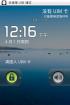 华为 C8600 官方2.2.2优化修改版 (三月后)