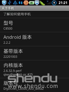 华为 C8500 2.2.2 支持超频截图