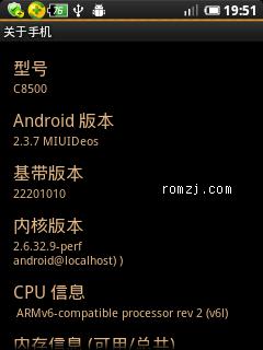 C8500 MIUI 系统 迅速 稳定 省电截图