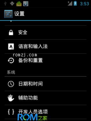 Android ICS 4.0.3 终于来了,麻木个人修改专为小8 w系列截图