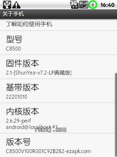 华为 C8500 ROM LP典藏版 2.1_V7.2 新版root 集成GMS截图