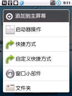 华为 HUAWEI C8500 2.2.1 集成版 ROM截图