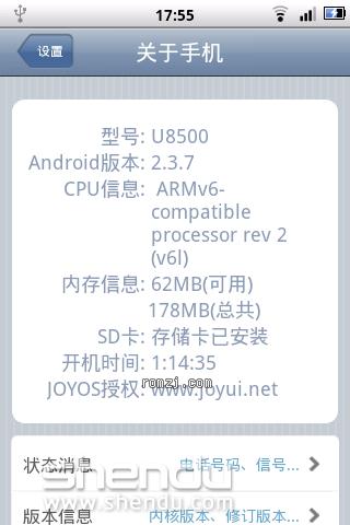 华为 U8500 2.3.7 移植于JOYOS C8650截图