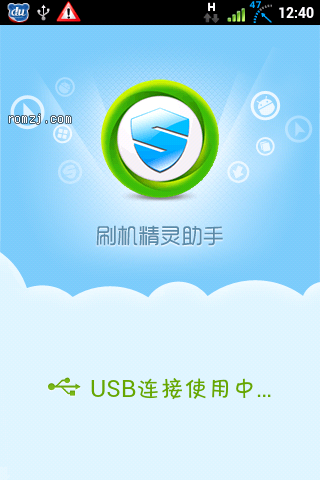 华为 U8500 精心制作 精简 美化 顺畅修改 加强版续版截图
